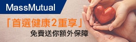 「首選健康2重享」─ 免費送你額外保障