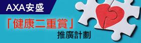 「健康二重賞」推廣計劃