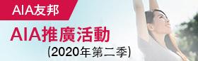 AIA 推廣活動(2020年第二季)